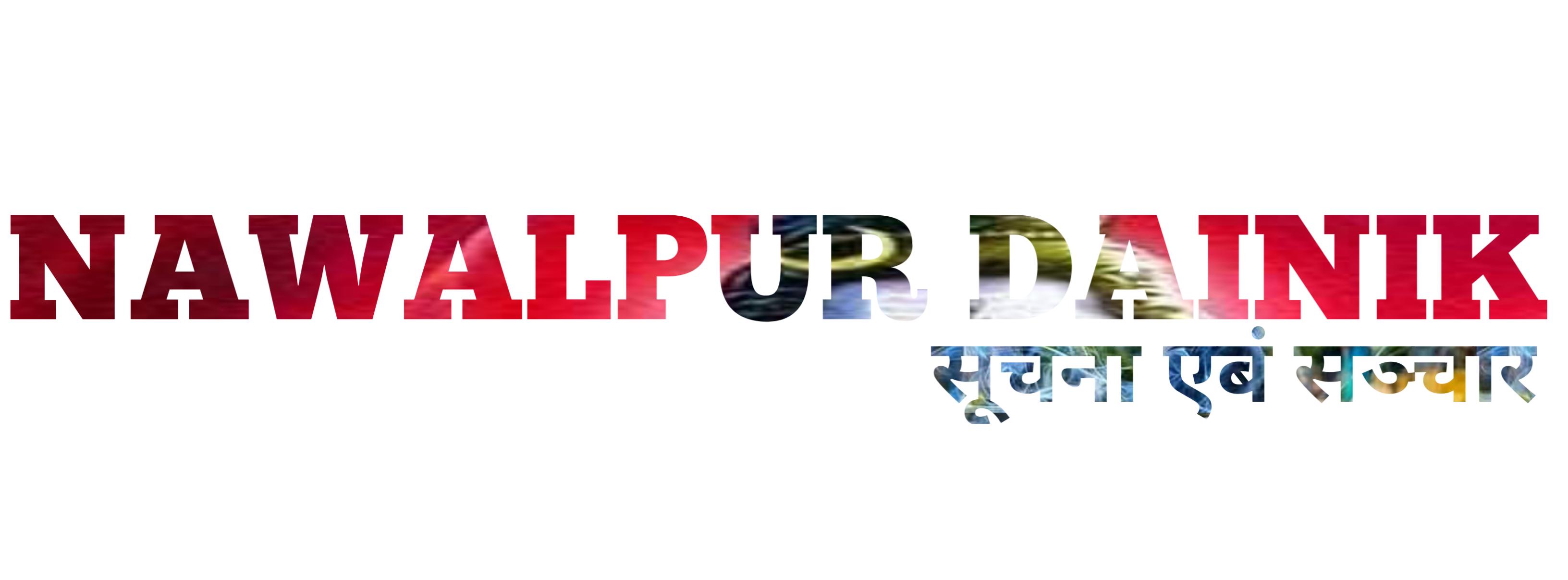Nawalpur Dainik